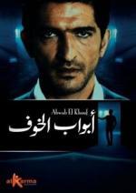 Doors of Fear (TV Series)
