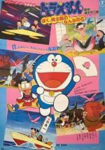 Doraemon: Quien es Momotaro para mí