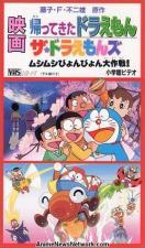 El retorno de Doraemon