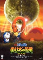 Doraemon: Nobita no kyôryû