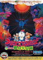 Doraemon: Nobita's Great Adventure into the Underworld