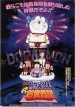 Doraemon: Nobita's Diary on the Creation of the World