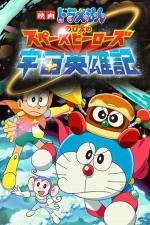Doraemon: Nobita's Space Hero Record of Space Heroes