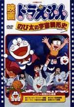 Doraemon: The Space Hero