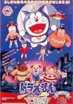 Doraemon Animal Planet