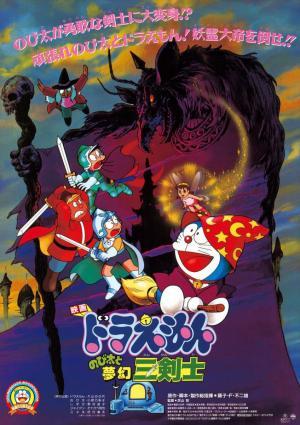 Doraemon: Nobita's Three Visionary Swordsmen