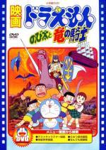 Doraemon y los caballeros emmascarados