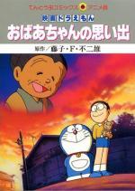 Doraemon: Obāchan no Omoide