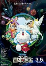 Doraemon: Nobita and the Birth of Japan 2016