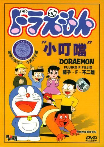 Doraemon [1979][Es – Cast y Latino][480p][MEGA]