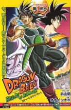 Doragon Bôru: Episôdo obu Bâdakku (Dragon Ball: Episode of Bardock)