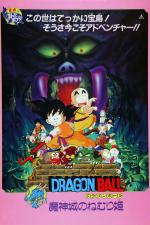 Doragon Bôru: Majinjô no nemuri hime (Dragon Ball: Sleeping Princess in Devil's Castle)