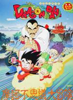 Doragon Bôru: Makafushigi dai bôken (Dragon Ball: Mystical Adventure)