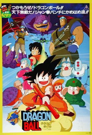 Dragon Ball: La leyenda del dragón Xeron