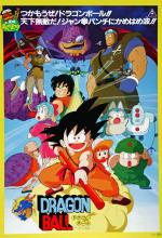Dragon Ball: The Legend of Shenron