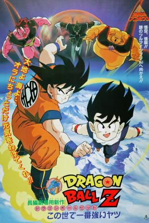 Dragon Ball Z: The Movie - The World's Strongest