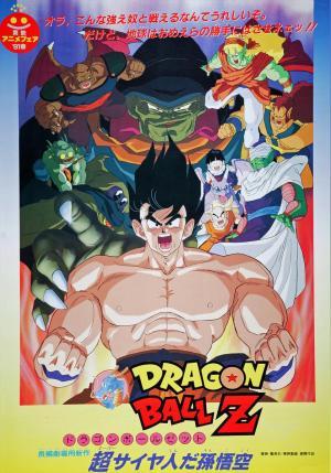 Dragon Ball Z 4: The Super Saiyan Is Son Goku (Dragon Ball Z: Lord Slug)