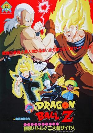 Dragon Ball Z: Battle Limit!! Three Great Super Saiyans (Super Android 13)