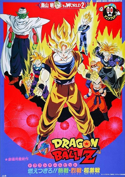 Dragon Ball Z, DVD – Rip Latino – MEGA