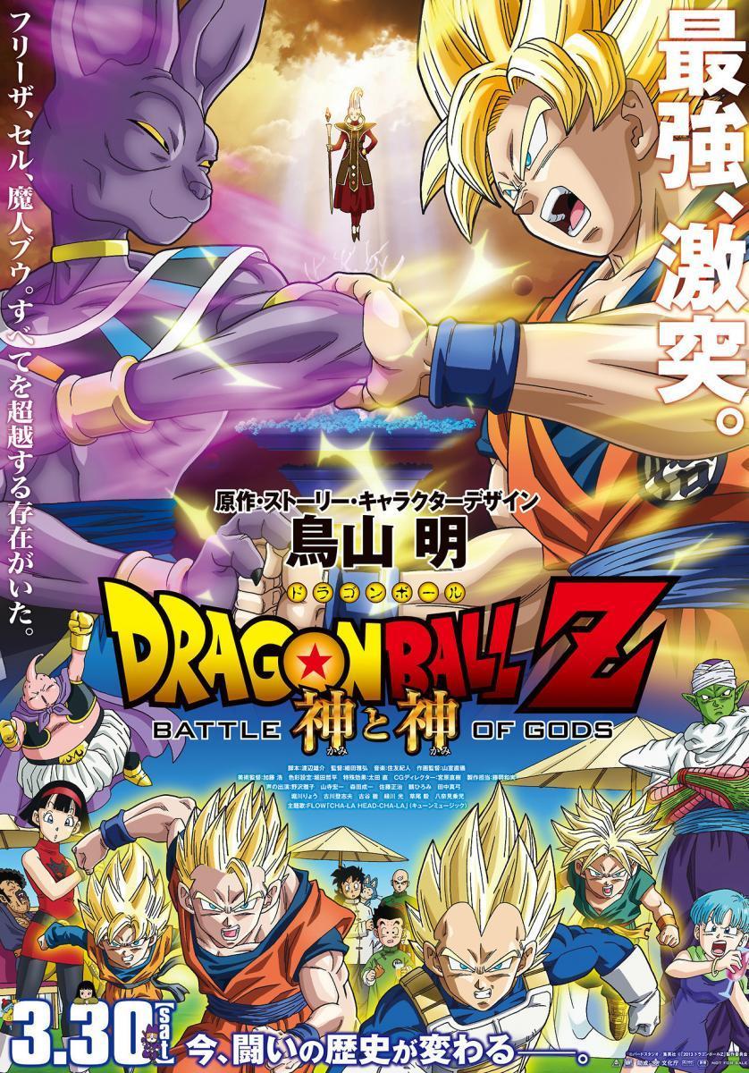 Dragon Ball Z: La batalla de los dioses (2014) [1080p] [Latino] [MEGA]