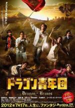 Doragon seinendan (Miniserie de TV)