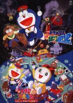 Dorami y los siete Doraemons