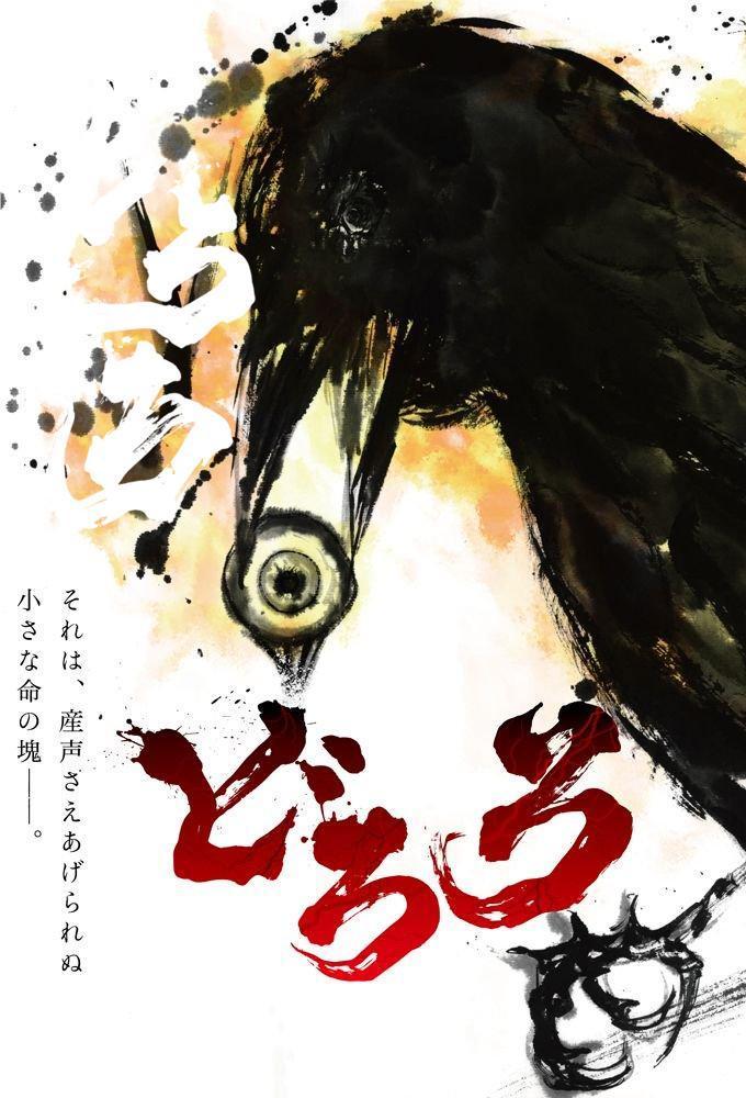 Dororo (Serie de TV) [720p] [Jap, Sub – Es [MEGA]