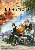 Dotto hakku: Sekai no mukou ni (.hack//Beyond the World)