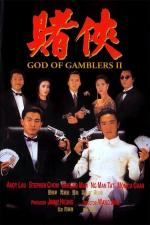 Dou Hap (God of Gamblers II)