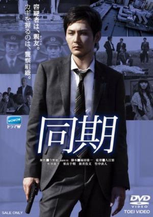 Douki (TV)