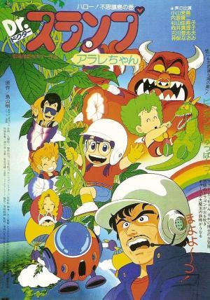 Dr. Slump and Arale-chan: Hello! Wonder Island