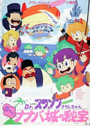 Dr. Slump & Arale-chan HoYoYo! The Treasure of Nanaba Castle