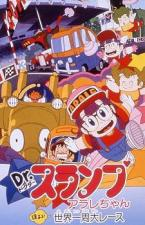 Dr. Slump and Arale-chan: Hoyoyo, The Great Race Around the World