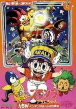 Dr. Slump and Arale-chan: N-cha! Penguin Villiage is Swelling Then Fair