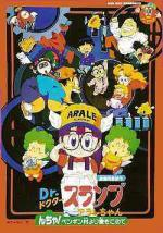 Dr. Slump and Arale-chan: N-cha! From Penguin Village With Love