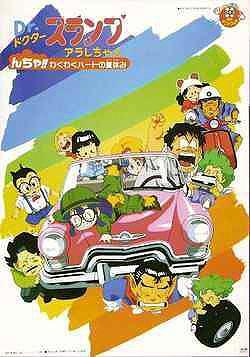Dr. Slump and Arale-chan: N-cha!! Trembling Heart of the Summer (S)