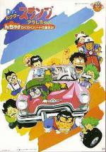 Dr. Slump and Arale-chan: N-cha!! Trembling Heart of the Summer (C)