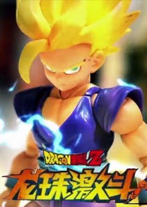 Dragon Ball Z Stop Motion: Gohan's Fury (C)