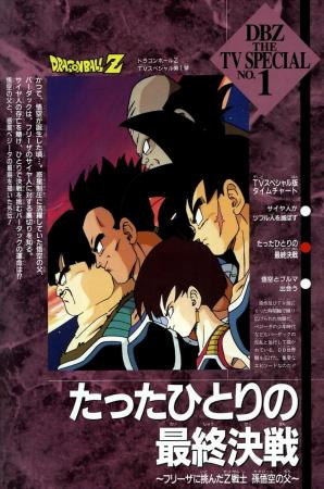 Dragon Ball Z Special 1: Bardock, The Father of Goku (TV)