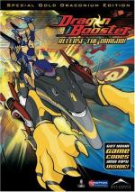 Dragon Booster (Serie de TV)