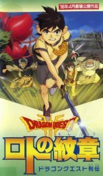 Dragon Quest Saga: Emblem of Roto