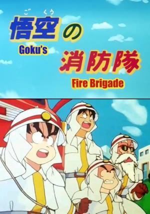 Dragon Ball: Goku's Fire Brigade (S)