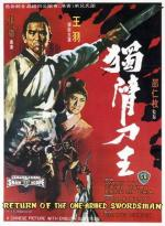 Du bei dao wang (Return of the One Armed Swordsman)
