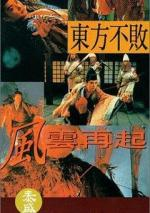 Dung Fong Bat Bai: Fung wan joi hei (Swordsman III: The East Is Red)