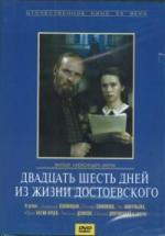 Twenty Six Days from the Life of Dostoyevsky