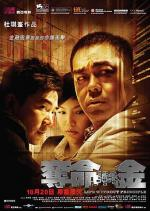 Dyut meng gam (Duo ming jin) (Life Without Principle)