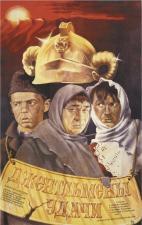 Dzhentlmeny udachi (Gentlemen of Fortune)