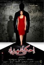 Mujeres de El Cairo