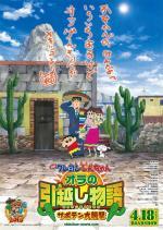 Crayon Shin-Chan La película: Mi historia de mudanza o el gran ataque del Cactus