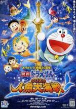 Doraemon: La leyenda de las sirenas